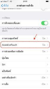 เปิดใช้งาน AssistiveTouch
