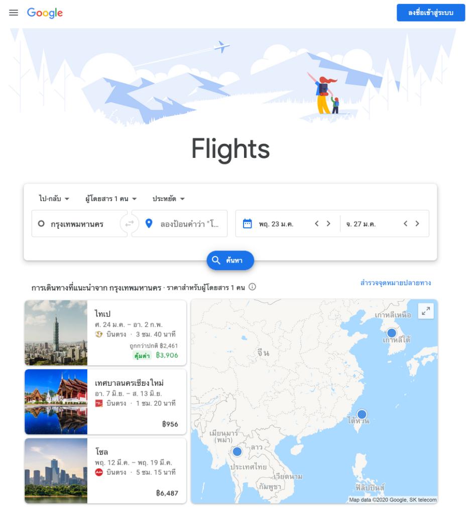 สำรวจจุดหมายปลายทาง บน Google Flights