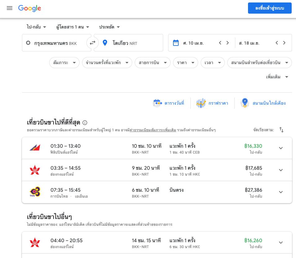 ผลการค้นหาตั๋วเครื่องบินราคาถูกจาก Google Flights